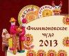 Филимоноское чудо 2013