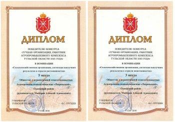 Дипломы, полученные нами, за достижения в растениеводстве и животноводстве.